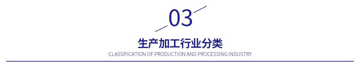 生产加工行业_04.jpg