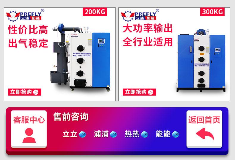 100kg生物质蒸汽发生器阿里巴巴页面_03.jpg