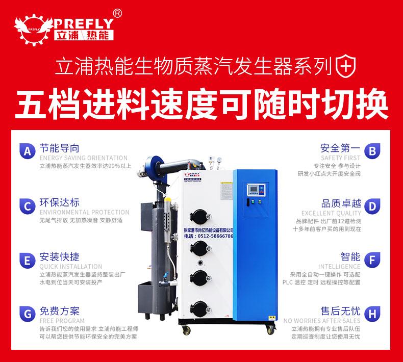 100kg生物质蒸汽发生器阿里巴巴页面_09.jpg