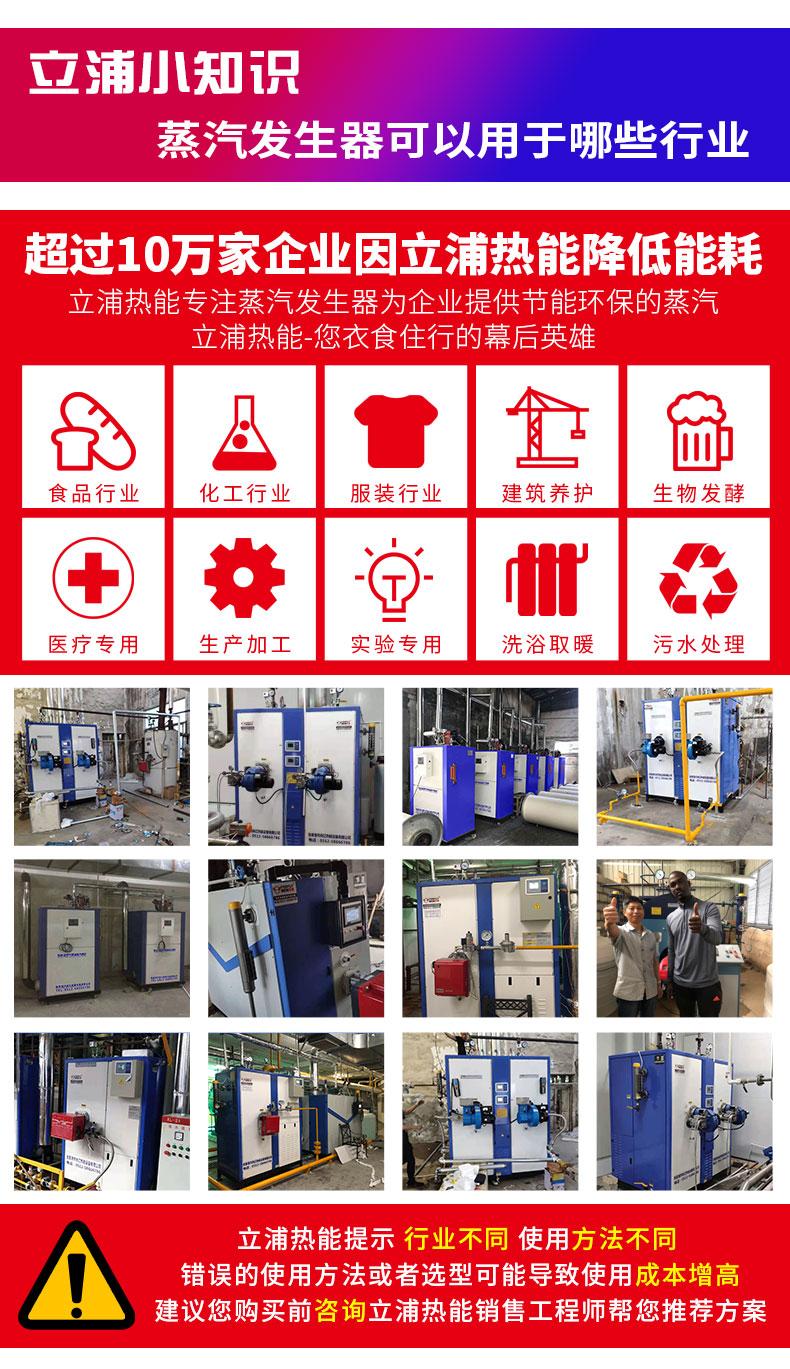 100kg生物质蒸汽发生器阿里巴巴页面_11.jpg