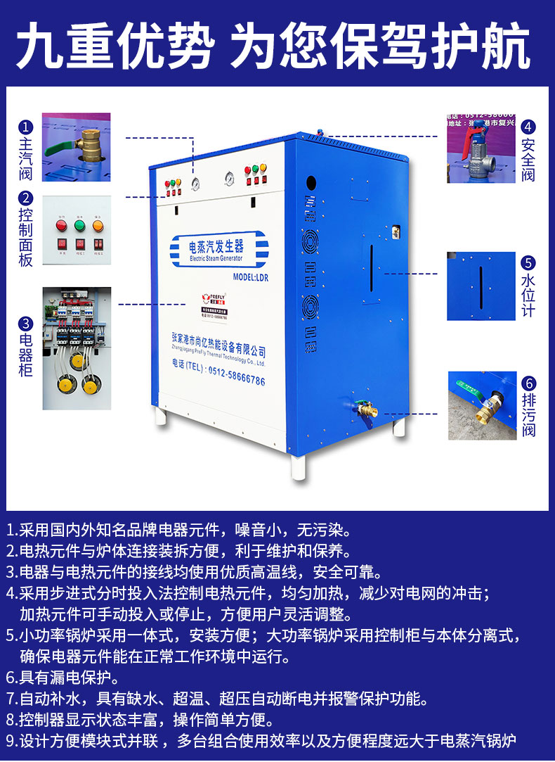 144kw新款电蒸汽发生器阿里巴巴页面_06.jpg